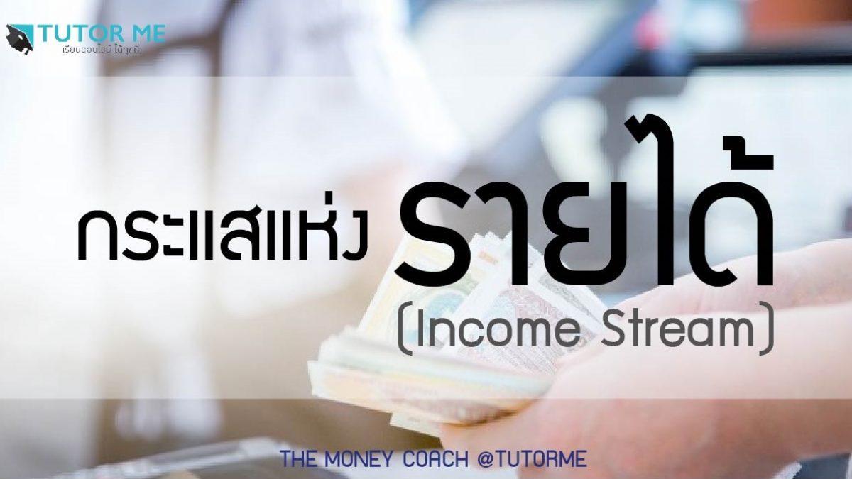 กระแสแห่งรายได้ (Income Stream)