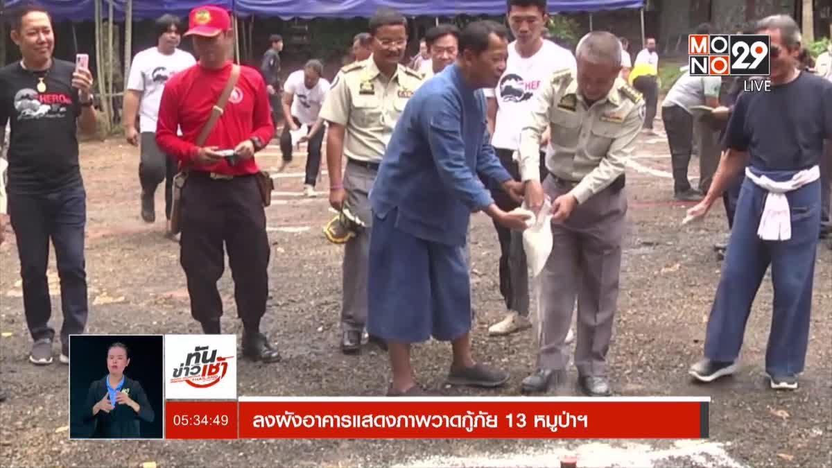 ลงผังอาคารแสดงภาพวาดกู้ภัย 13 หมูป่าฯ
