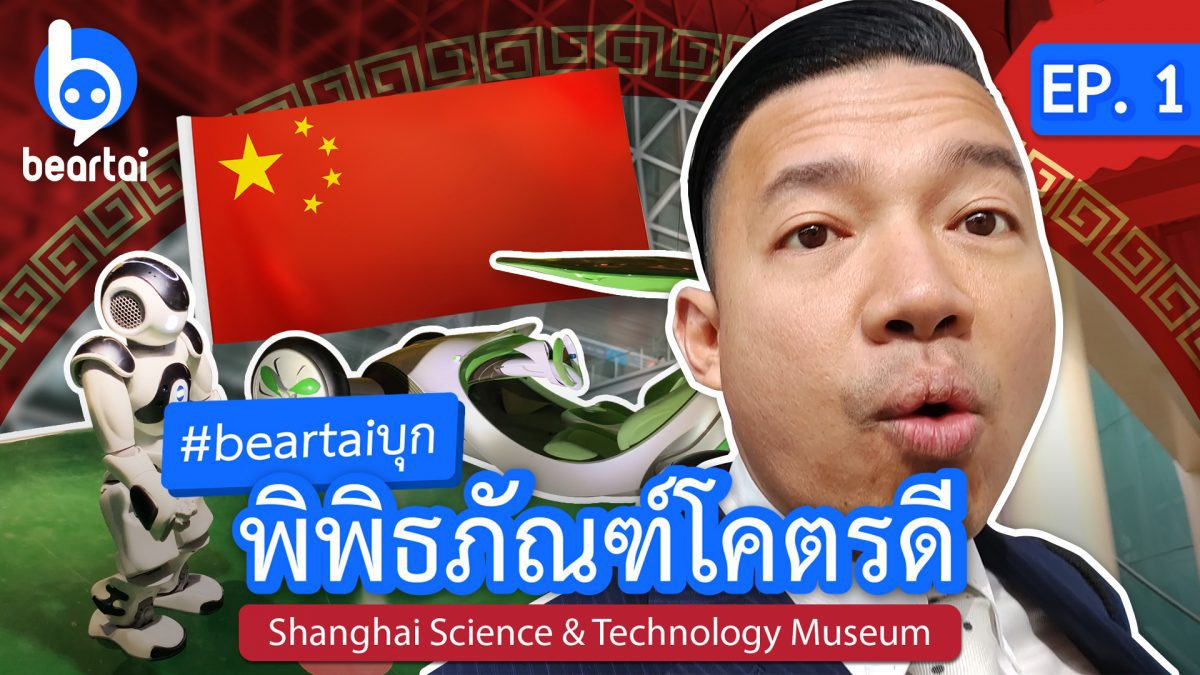#beartaiบุก พิพิธภัณฑ์โคตรดี!! EP. 1 Shanghai Science and Technology Museum