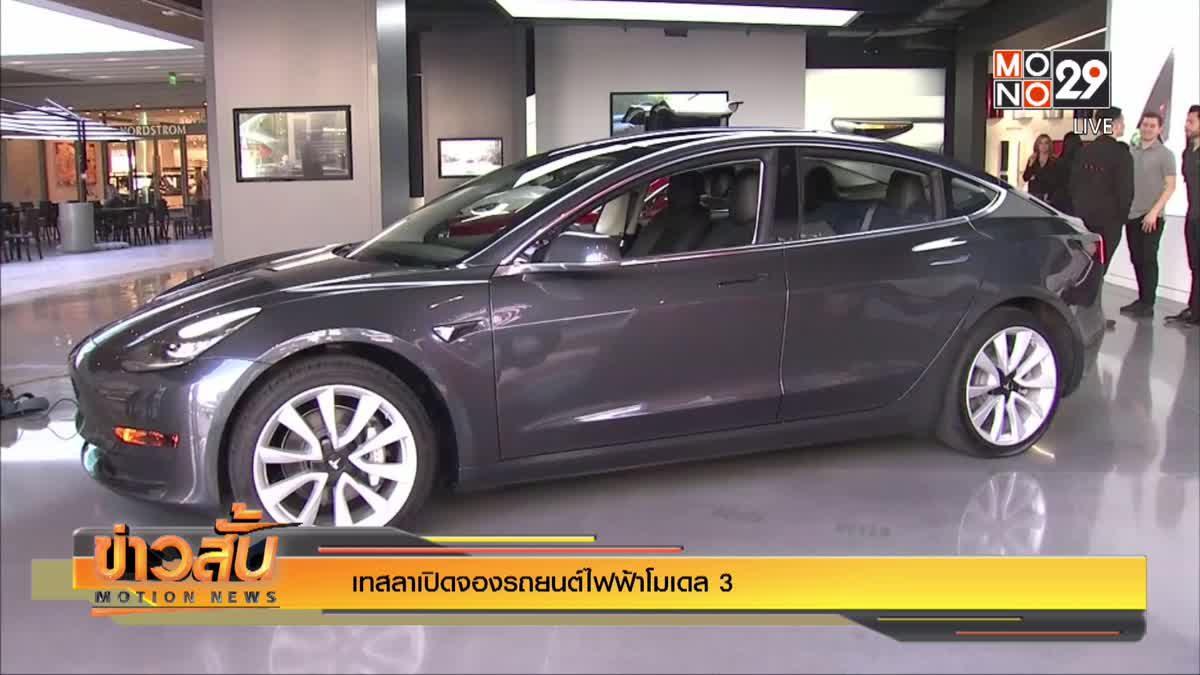 เทสลาเปิดจองรถยนต์ไฟฟ้าโมเดล 3