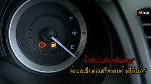 เมื่อ น้ำมัน ในถังเหลือน้อยจะส่งผลเสียต่อ เครื่องยนต์ หรือไม่??