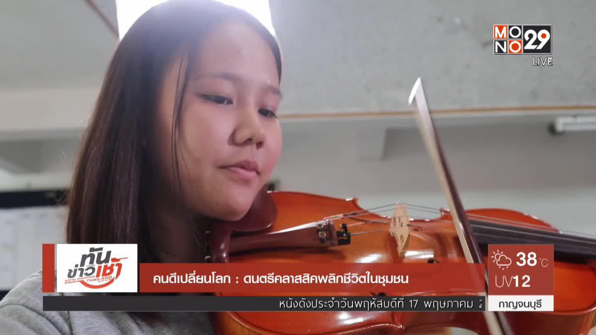 คนดีเปลี่ยนโลก Man Changes the World ตอน: ดนตรีคลาสสิคพลิกชีวิตในชุมชน