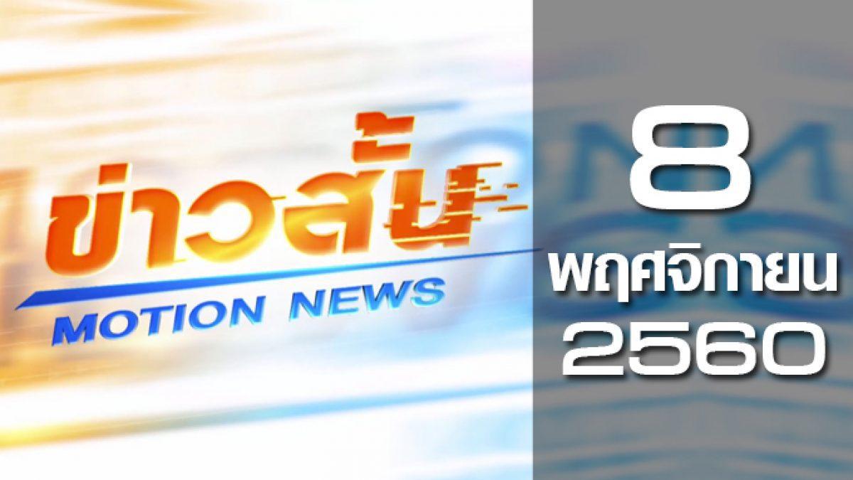 ข่าวสั้น Motion News Break 3 08-11-60