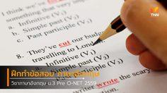 ฝึกทำข้อสอบ ม.3 วิชาภาษาอังกฤษ Pre O-net 2559
