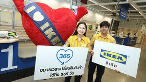อิเกีย ใจกว้าง เอาใจลูกค้าคนรักบ้าน ขยายระยะเวลาเปลี่ยนคืนสินค้าได้ถึง 365 วัน