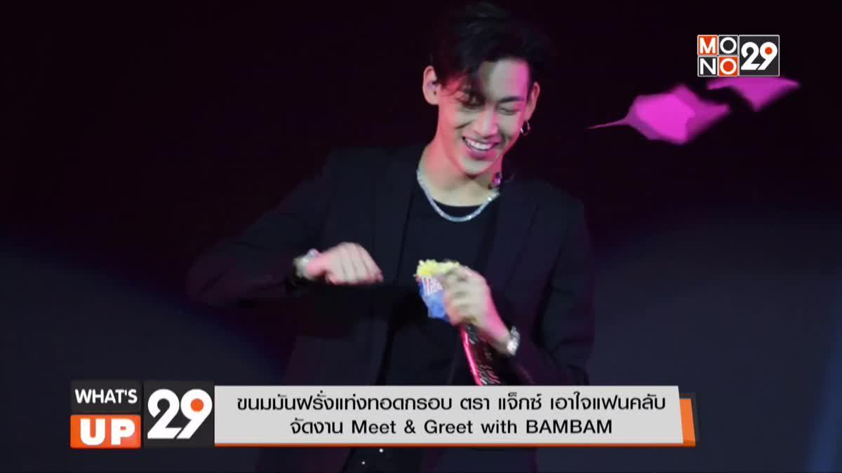 """ขนมมันฝรั่งแท่งทอดกรอบ แจ็กซ์ จัดกิจกรรม """"Meet and Greet with BAMBAM"""""""