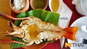 """""""VAPOR"""" ร้านอาหารซีฟู๊ด ตำหรับไทยใจกลางทะเลสาบนิชดาธานี"""