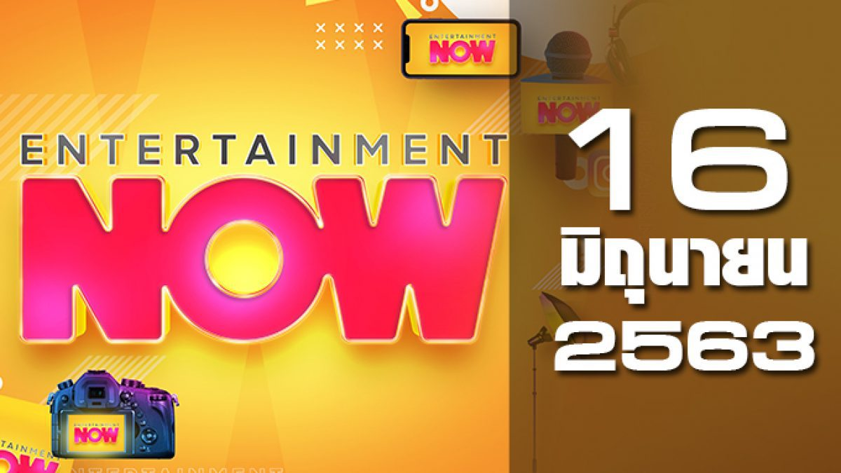 Entertainment Now 16-06-63