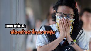 แพทย์ แจง ภาพเลือดกำเดาไหล จาก PM2.5 อาจเกิดได้กับกลุ่มเสี่ยง
