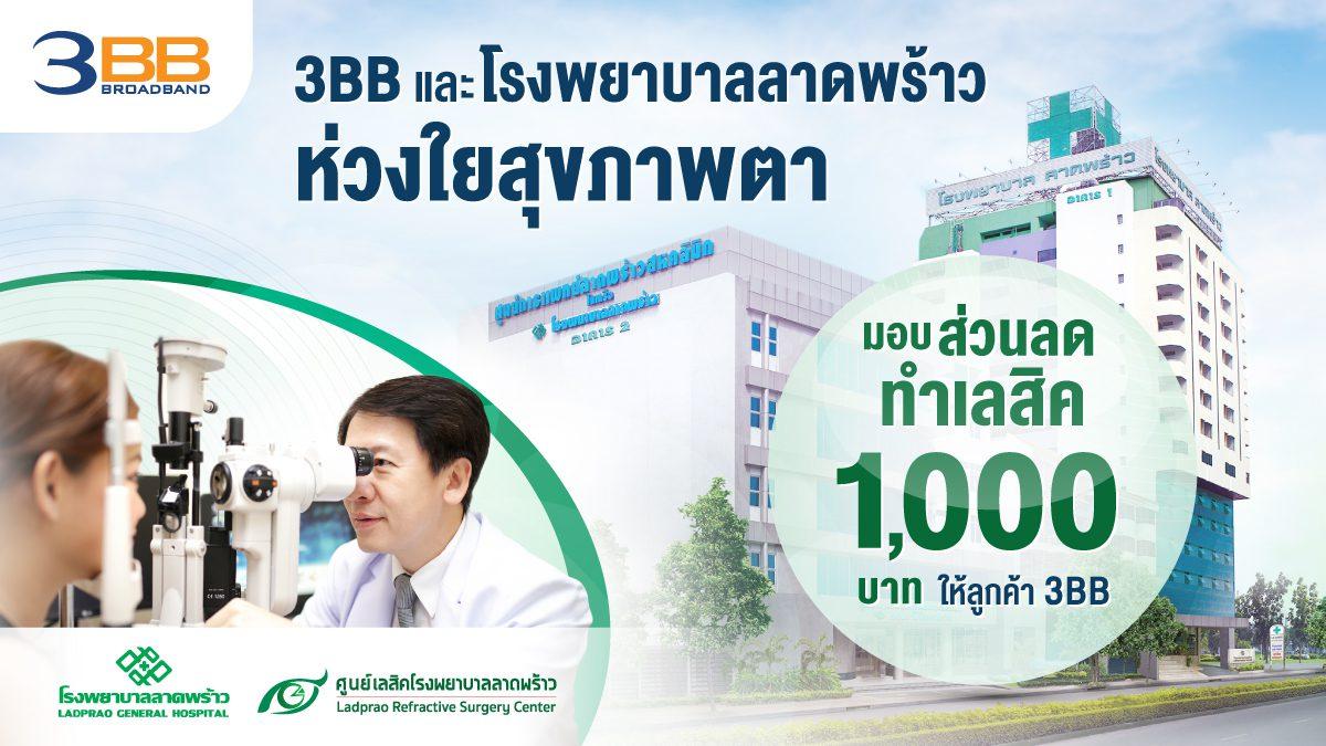 3BB และโรงพยาบาลลาดพร้าวห่วงใยสุขภาพตา มอบส่วนลดทำเลสิค 1,000 บาท ให้ลูกค้า 3BB