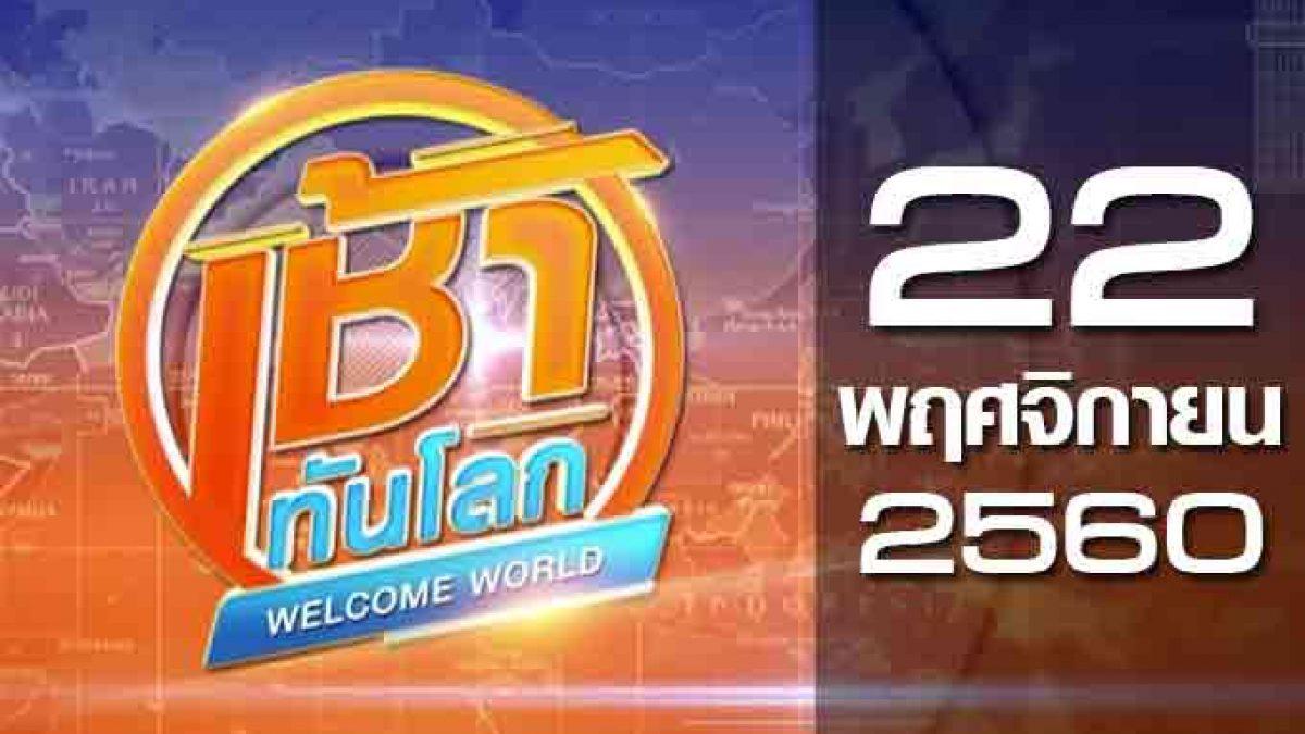 เช้าทันโลก Welcome World 22-11-60