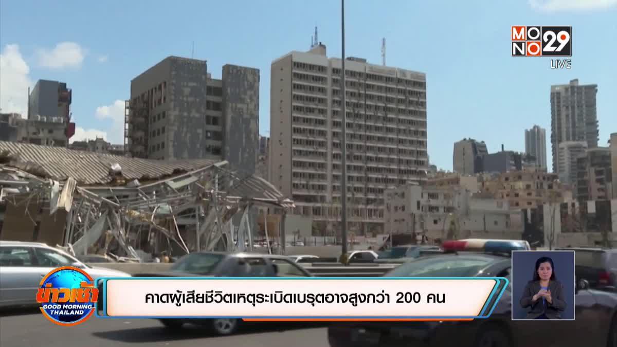 คาดผู้เสียชีวิตเหตุระเบิดเบรุตอาจสูงกว่า 200 คน