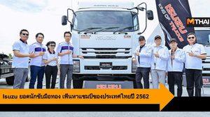Isuzu ยอดนักขับมือทอง เฟ้นหาแชมป์ สุดยอดนักขับรถของประเทศไทยปี 2562