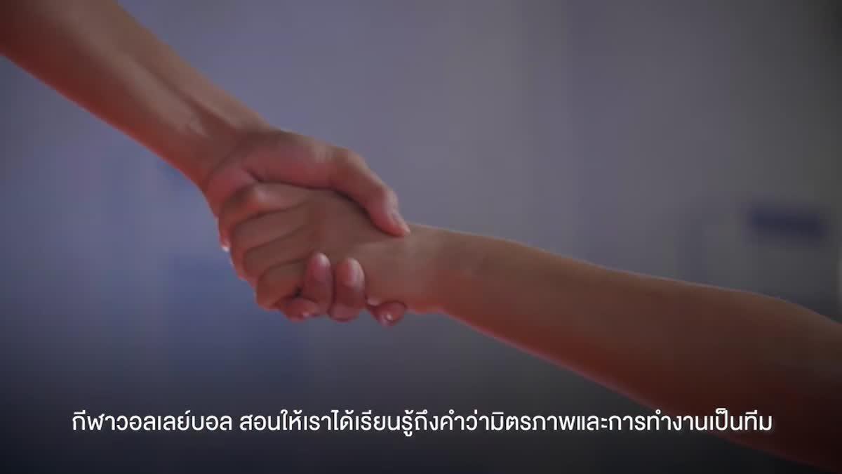 """นักวอลเลย์บอลหญิงทีมชาติไทยขอเชิญชวนชาวไทยมา """"ร่วมมือ ร่วมใจ"""" สร้างอาเซียนให้ยั่งยืนไปด้วยกัน"""