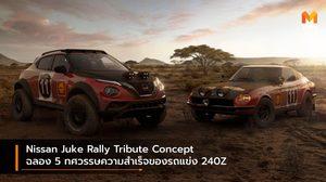 Nissan Juke Rally Tribute Concept ฉลอง 5 ทศวรรษความสำเร็จของรถแข่ง 240Z