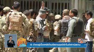 'กลุ่มไอเอส' อ้างเหตุกราดยิงโจมตีสถานีโทรทัศน์อัฟกานิสถาน