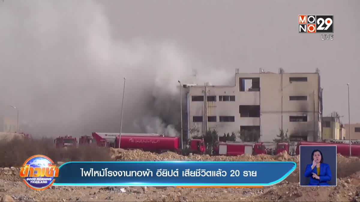 ไฟไหม้โรงงานทอผ้า อียิปต์ เสียชีวิตแล้ว 20 ราย