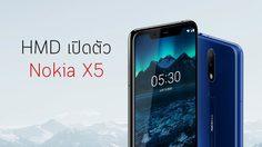 Nokia เปิดตัว Nokia X5 มาพร้อมจอรอยบาก ราคาเริ่มต้นไม่ถึง 5,000 บาท