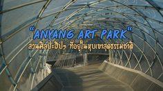 """""""Anyang Art Park"""" สวนศิลปะฮิปๆ ที่อยู่ในหุบเขาสุดธรรมชาติ"""