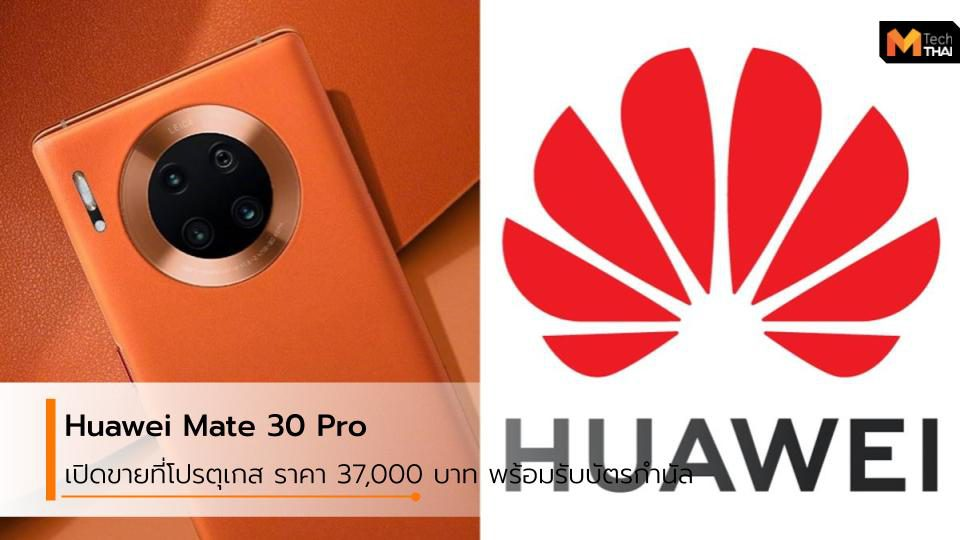 Huawei Mate 30 Pro เลือกที่จะเปิดตัวในโปรตุเกส พร้อมรับบัตรกำนัลฟรี
