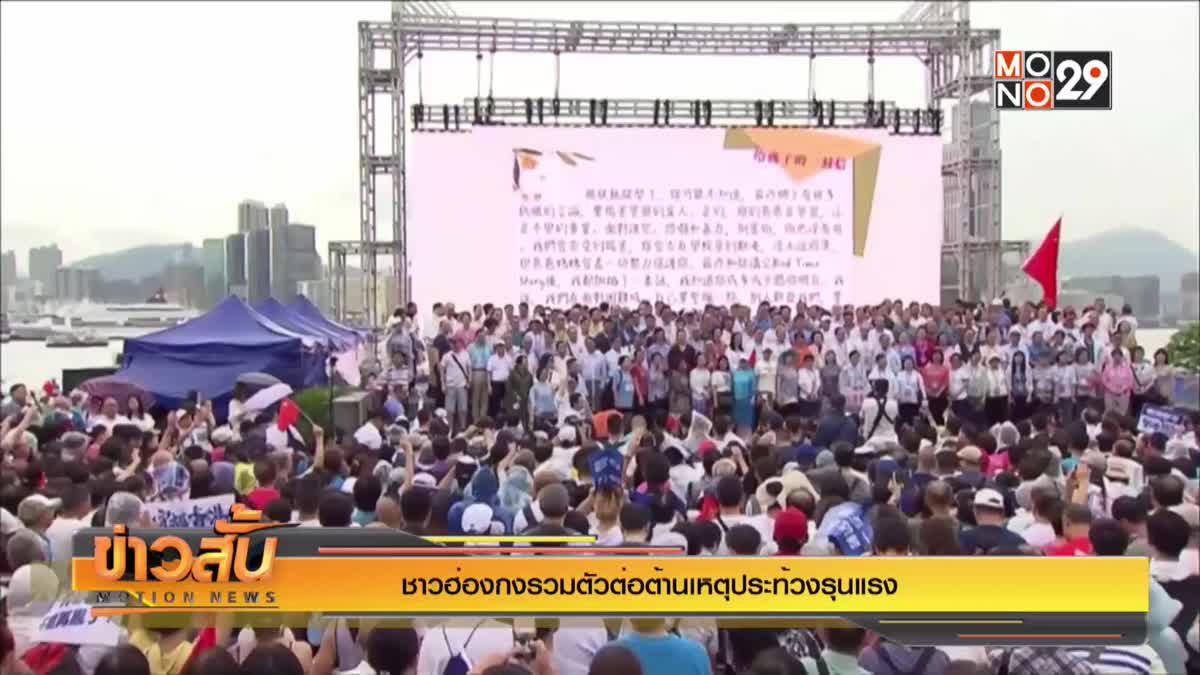 ชาวฮ่องกงรวมตัวต่อต้านเหตุประท้วงรุนแรง
