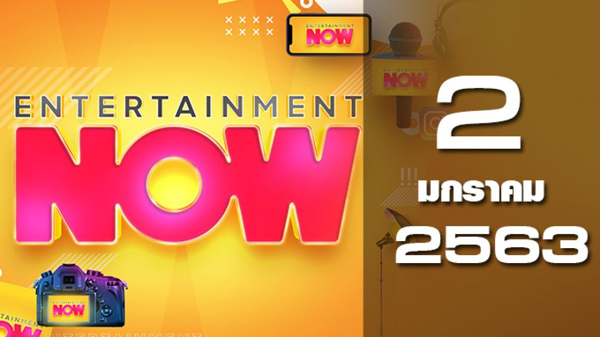 Entertainment Now 02-01-63