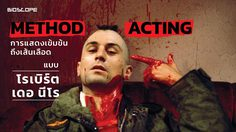 Method Acting การแสดงเข้มข้นถึงเส้นเลือดแบบ โรเบิร์ต เดอ นีโร