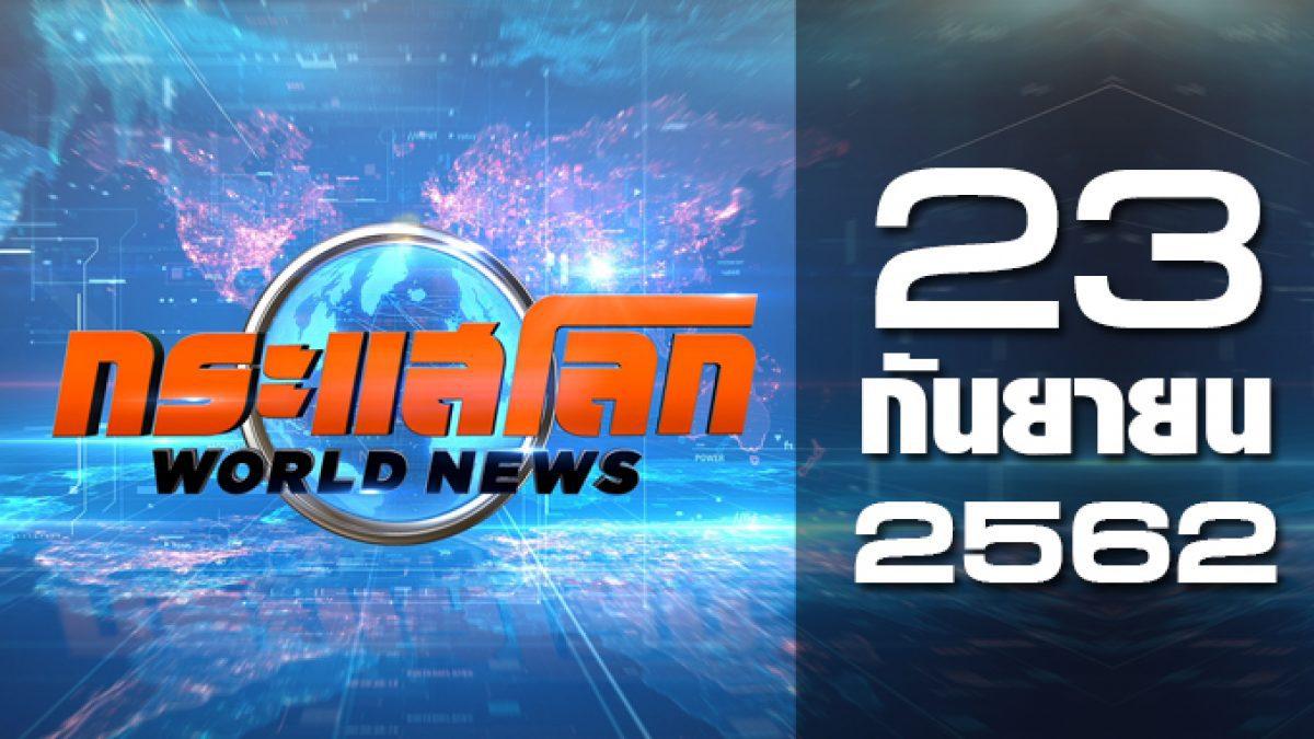 กระแสโลก World News 23-09-62