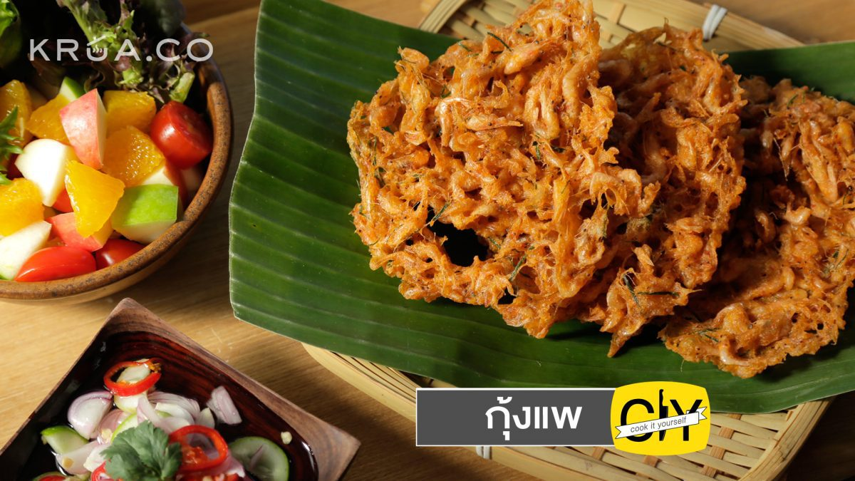 CIY - cook it yourself กุ้งแพ