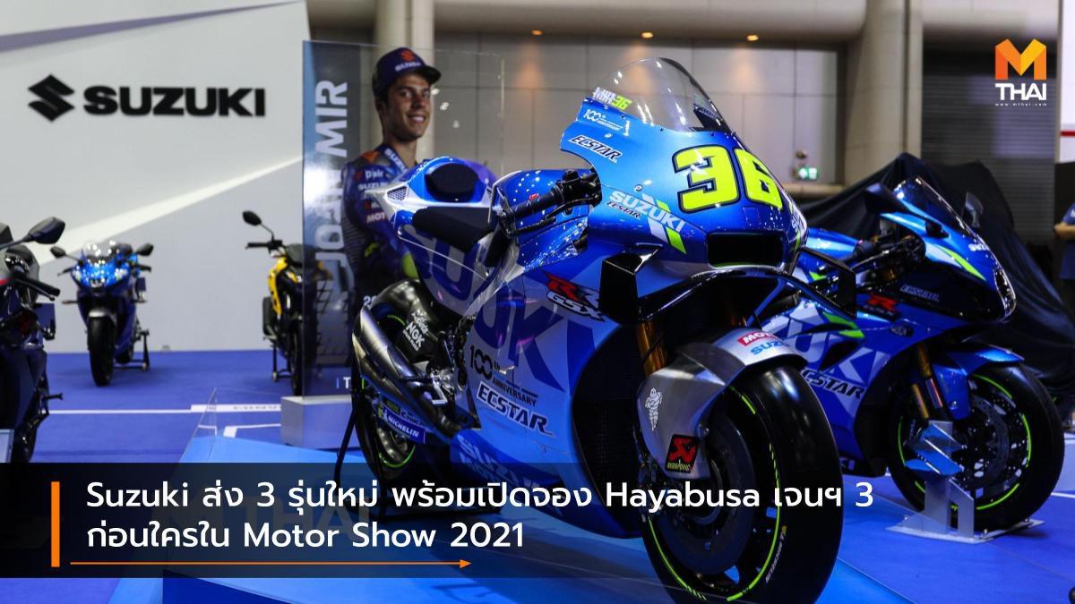 Suzuki ส่ง 3 รุ่นใหม่ พร้อมเปิดจอง Hayabusa เจนฯ 3 ก่อนใครใน Motor Show 2021