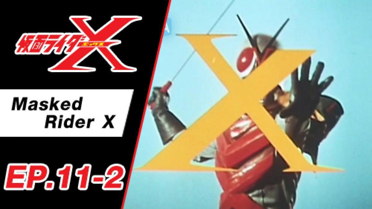 Masked Rider X ตอนที่ 11-2