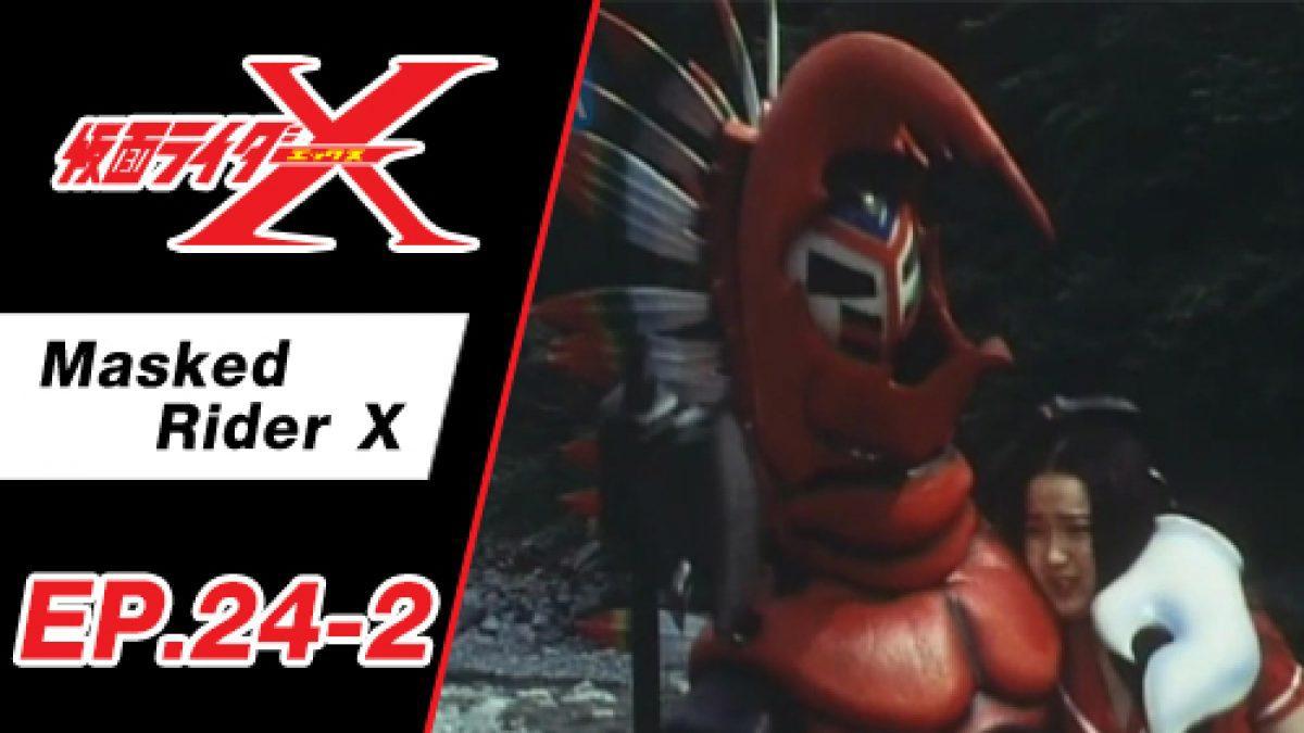 Masked Rider X ตอนที่ 24-2