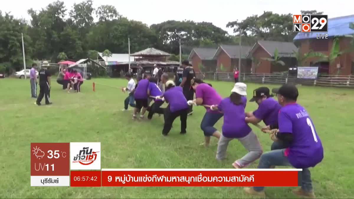 9 หมู่บ้านแข่งกีฬามหาสนุกเชื่อมความสามัคคี