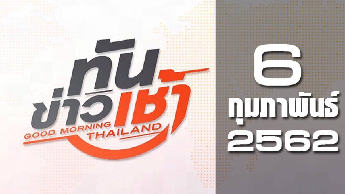 ทันข่าวเช้า Good Morning Thailand 06-02-62