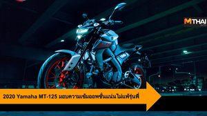2020 Yamaha MT-125 ว่าที่ MT น้องเล็ก มอบความเข้มออพชั่นแน่นไม่แพ้รุ่นพี่