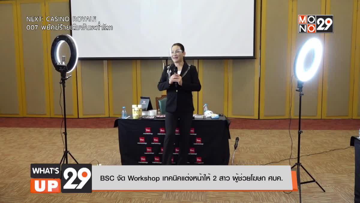 BSC จัด Workshop เทคนิคแต่งหน้าให้ 2 สาว ผู้ช่วยโฆษก ศบค.