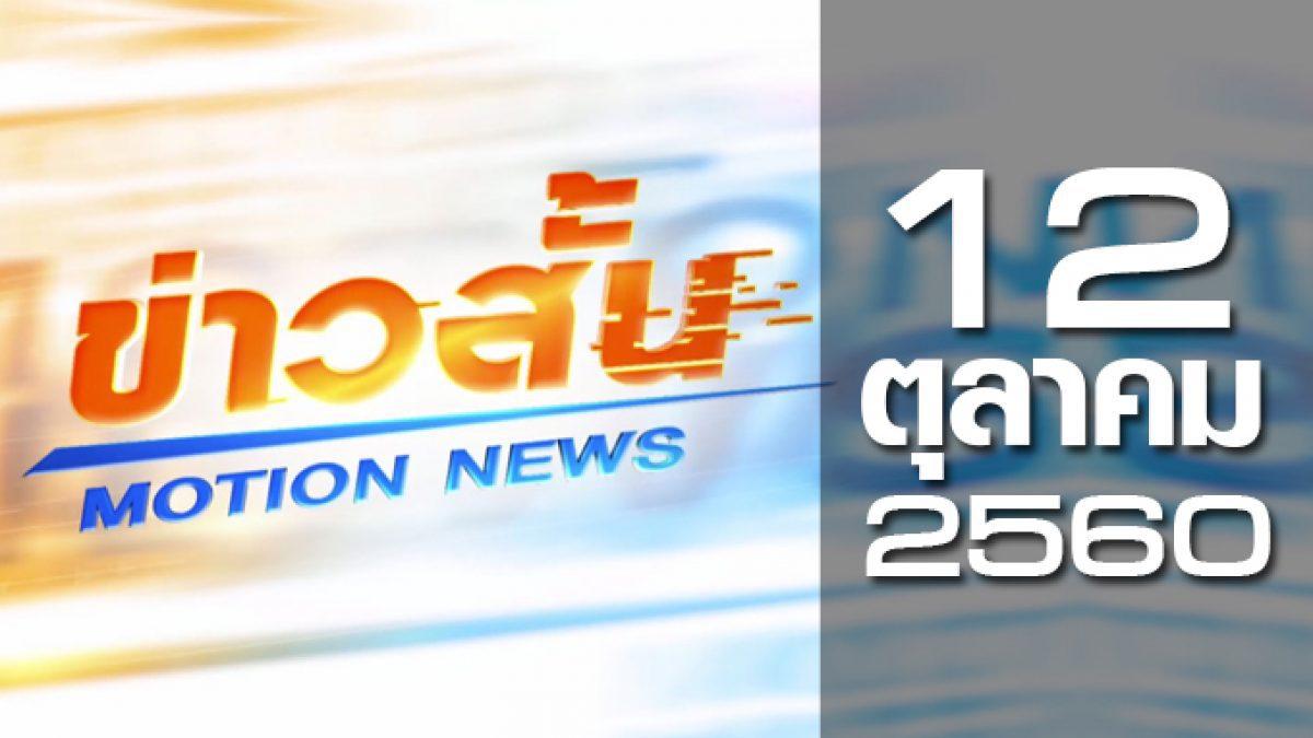 ข่าวสั้น Motion News Break 1 12-10-60