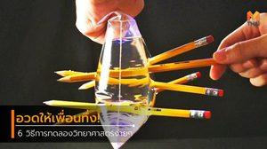 6 วิธีการทดลองวิทยาศาสตร์ง่ายๆ ไว้อวดจนเพื่อนทึ่ง!