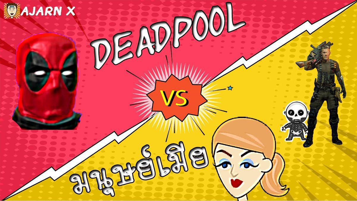 เดดพูล (Deadpool) VS มนุษย์เมีย | การ์ตูนอนิเมชั่นตลกล้อเลียนหนังฝรั่ง || SeeMe อาจารย์ X