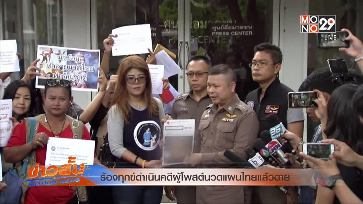 ร้องทุกข์ดำเนินคดีผู้โพสต์นวดแผนไทยแล้วตาย