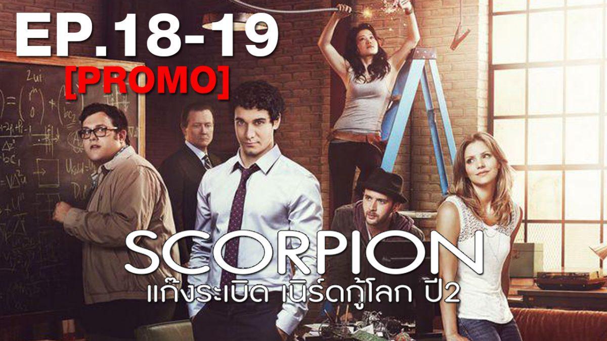 Scorpion แก๊งระเบิดเนิร์ดกู้โลก ปี2 EP.18-19 [PROMO]
