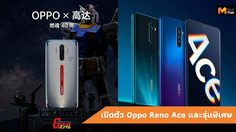 เปิดตัว Oppo Reno Ace สเปคแรงราคาดี มีรุ่นพิเศษ 40 ปี Gundam Edition
