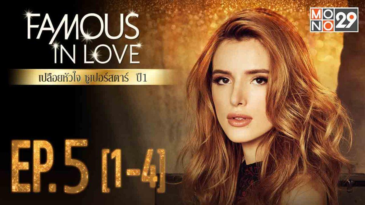 Famous in love เปลือยหัวใจ ซูเปอร์สตาร์ ปี 1 EP.05 [1/4]