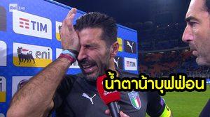 สะเทือนใจ! 'บุฟฟ่อน' อำลาทีมชาติอิตาลีทั้งน้ำตา หลังตกรอบบอลโลกในรอบ 60 ปี