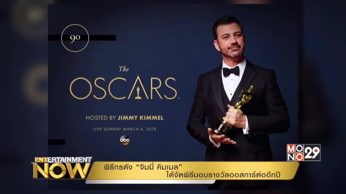 """พิธีกรดัง """"จิมมี่ คิมเมล"""" ได้จัดพิธีมอบรางวัลออสการ์ต่ออีกปี"""