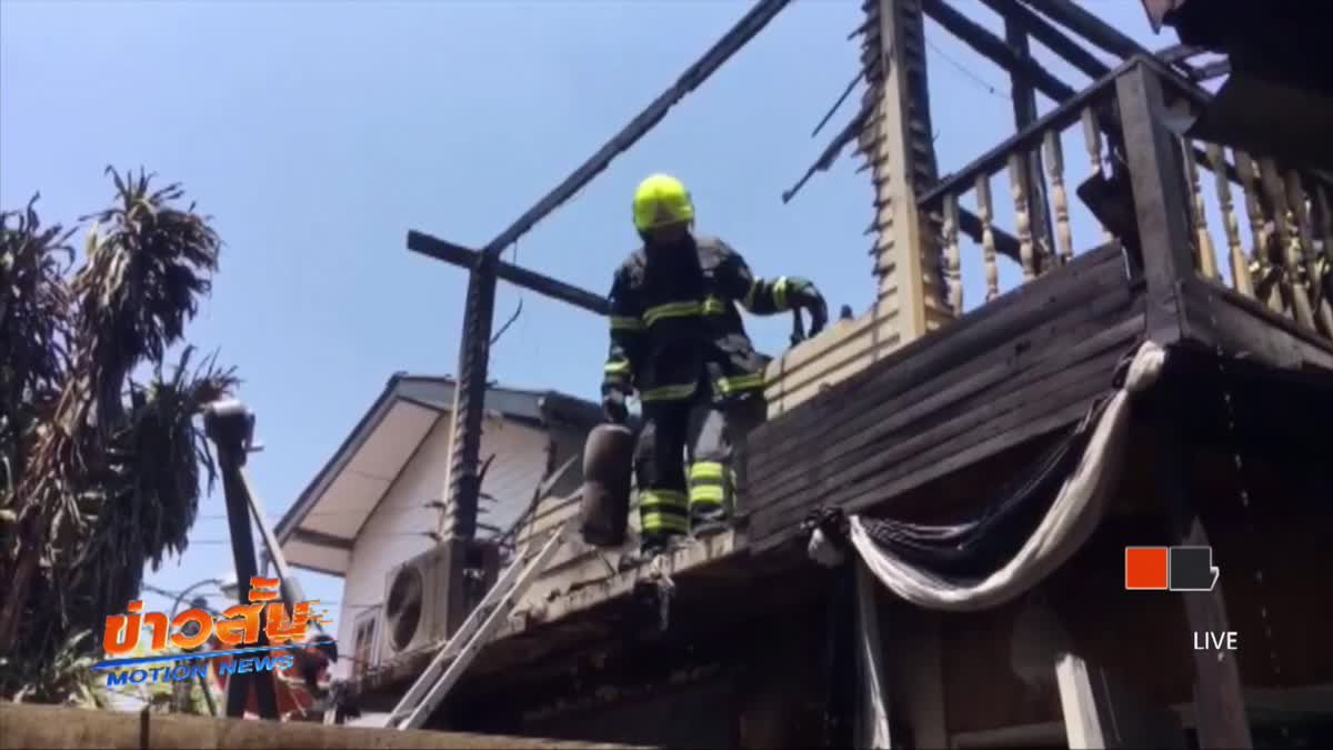 เพลิงไหม้บ้านในชุมชนวัดแคนางเลิ้ง