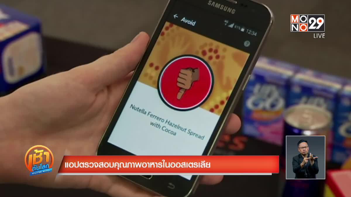 แอปตรวจสอบคุณภาพอาหารในออสเตรเลีย