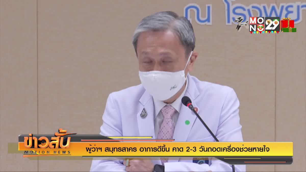 ผู้ว่าฯสมุทรสาคร อาการดีขึ้น คาด2-3 วันถอดเครื่องช่วยหายใจ