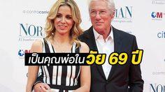 ริชาร์ด เกียร์ กำลังจะเป็นคุณพ่ออีกครั้ง ในวัย 69 ปี!!