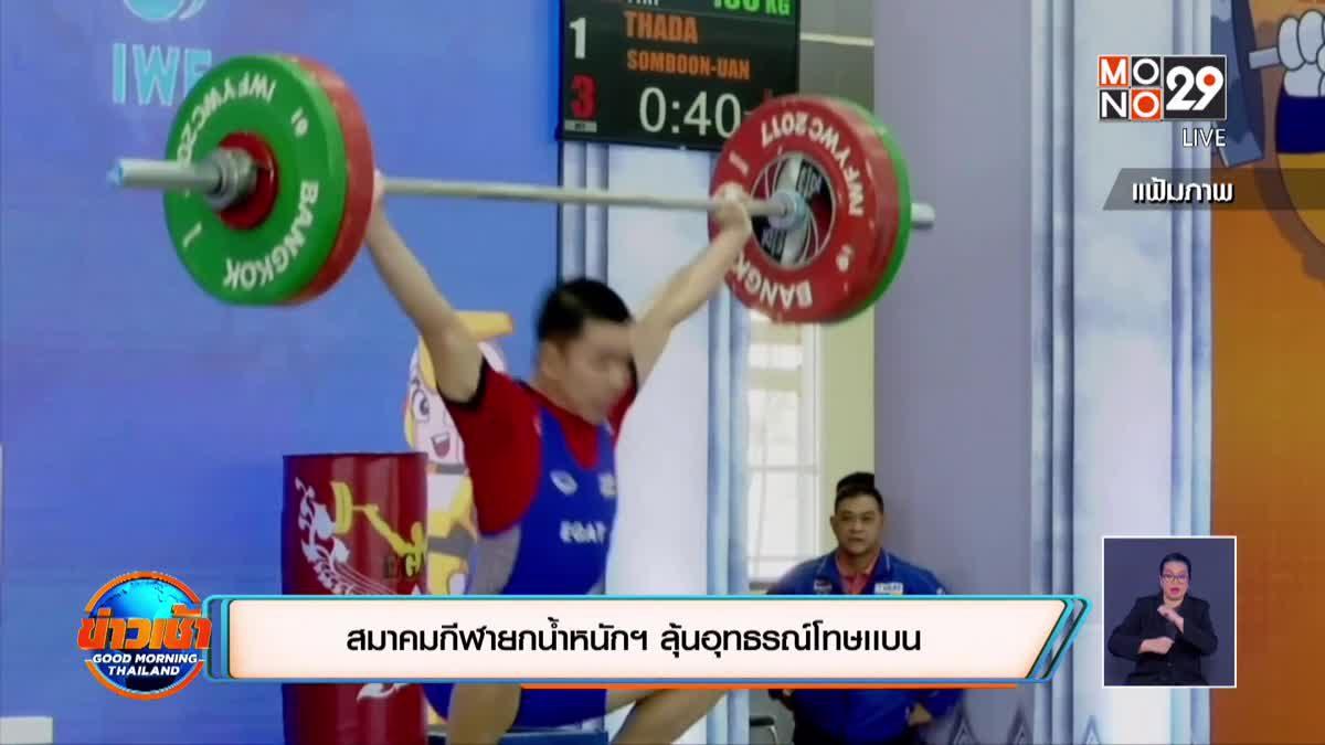 สมาคมกีฬายกน้ำหนักฯ ลุ้นอุทธรณ์โทษเเบน